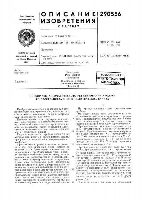 Патент ссср  290556 (патент 290556)