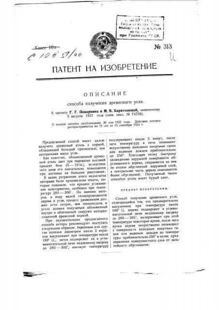 Способ получения древесного угля (патент 313)