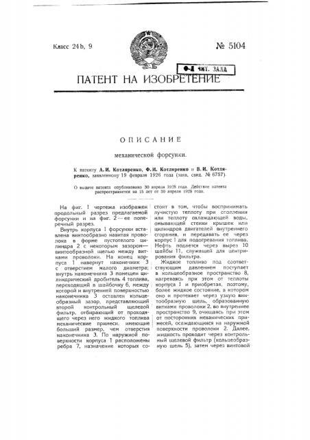 Механическая форсунка (патент 5104)