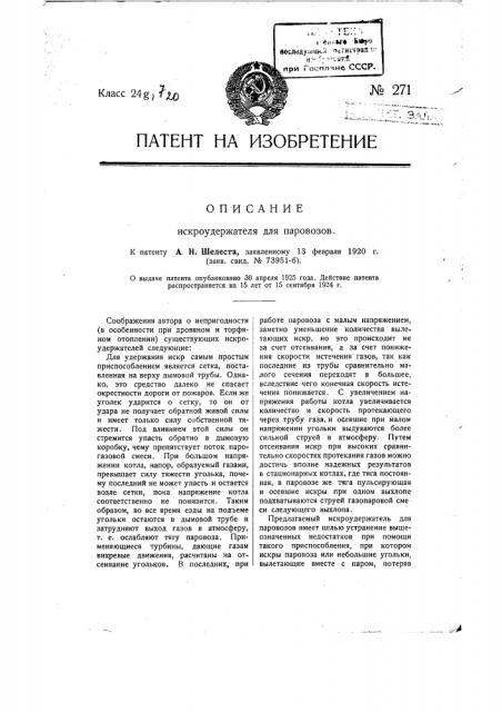 Искроудержатель для паровозов (патент 271)
