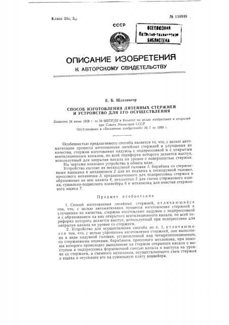 Способ изготовления литейных стержней (патент 118948)