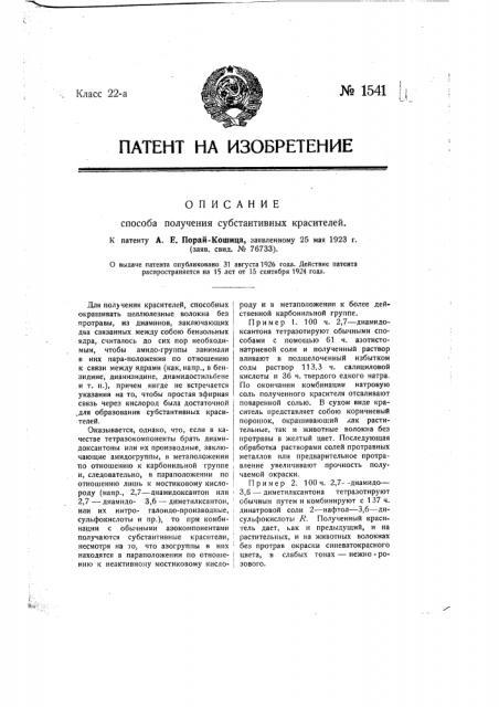 Способ получения субстантивных красителей (патент 1541)