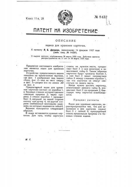 Ящик для хранения карточек (патент 8432)