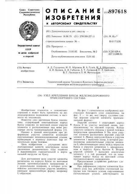 Узел крепления буксы железнодорожного транспортного средства (патент 897618)