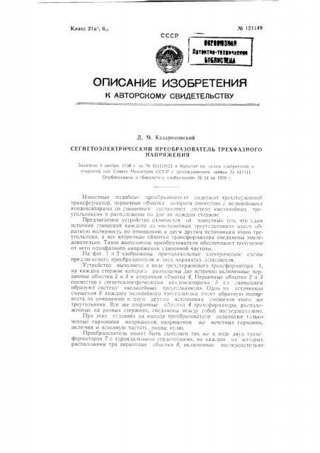 Сегнетоэлектрический преобразователь трехфазного напряжения (патент 121149)