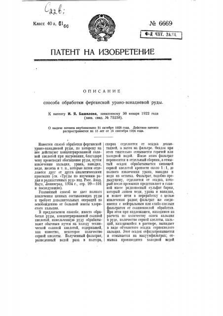Способ обработки ферганской уранованадиевой руды (патент 6669)