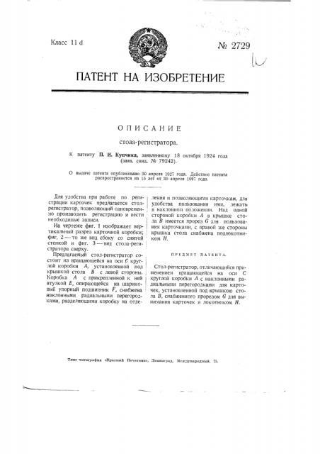 Стол регистратор (патент 2729)