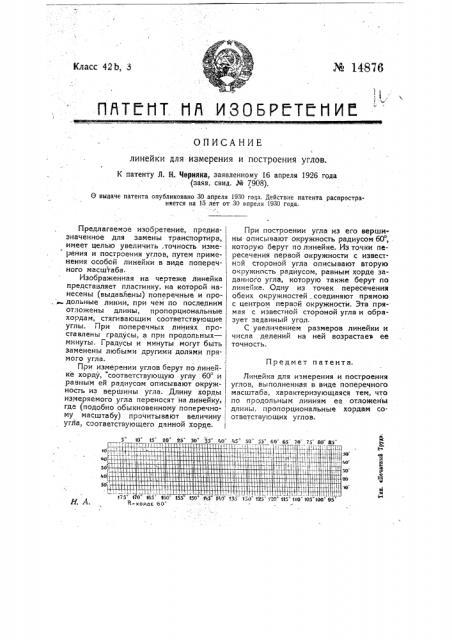 Линейка для измерения и построения углов (патент 14876)