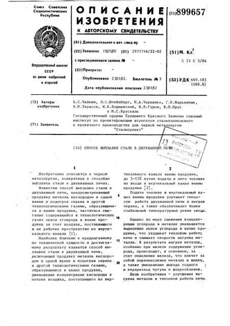 Способ выплавки стали в двухванной печи (патент 899657)