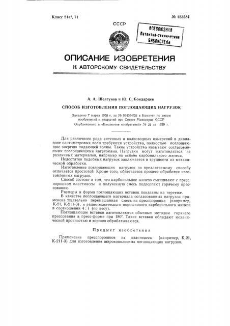 Способ изготовления широкополосных поглощающих нагрузок (патент 123584)