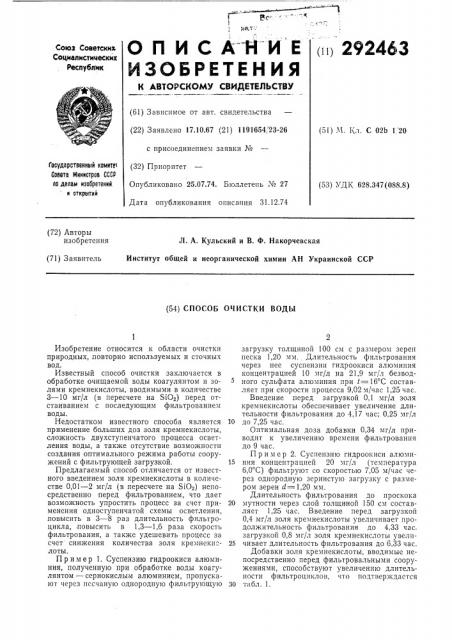 Патент ссср  292463 (патент 292463)