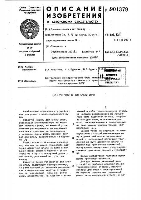 Устройство для смены шпал (патент 901379)