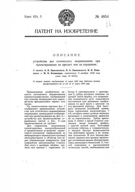 Устройство для оптического выравнивания при проектировании на просвет или на отражение (патент 4854)