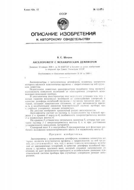 Акселерометр с механическим демпфером (патент 121973)