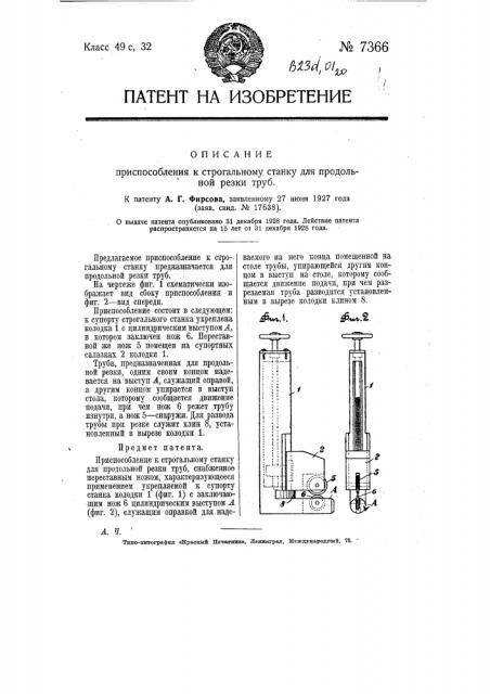 Приспособление к строгальному станку для продольной резки труб (патент 7366)