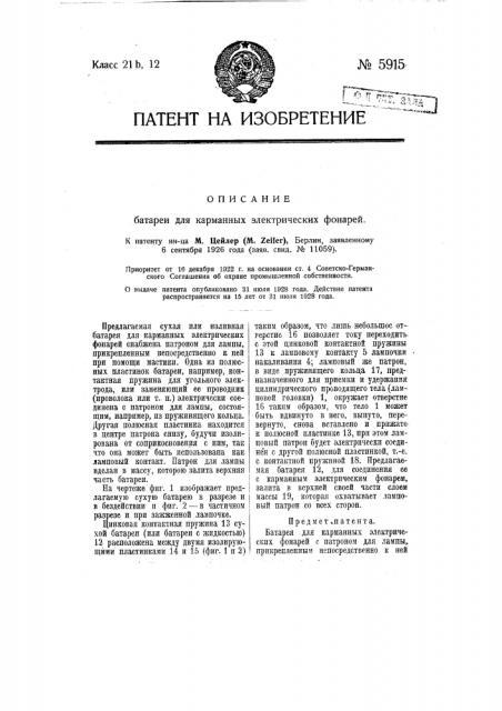 Батарея для карманных электрических фонарей (патент 5915)