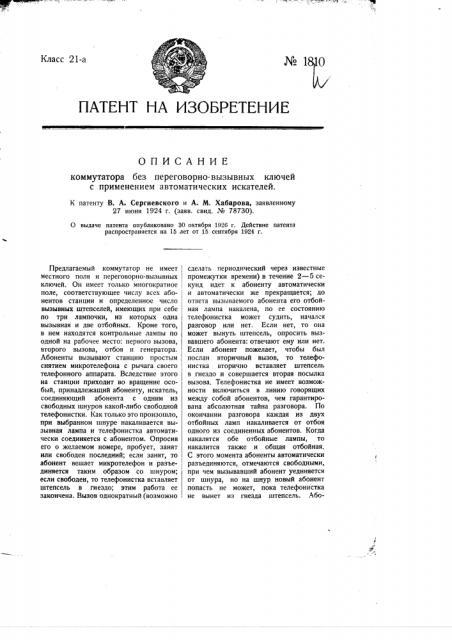 Коммутатор без переговорно-вызывных ключей с применением автоматических искателей (патент 1810)