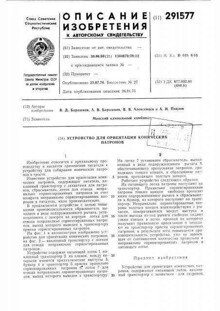 Патент ссср  291577 (патент 291577)