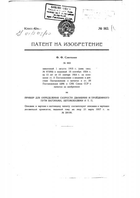 Прибор для определения скорости движения и пройденного пути вагонами, автомобилями и т.п. (патент 863)