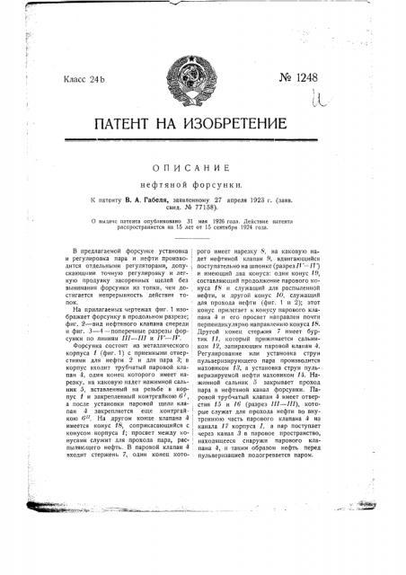 Нефтяная форсунка (патент 1248)