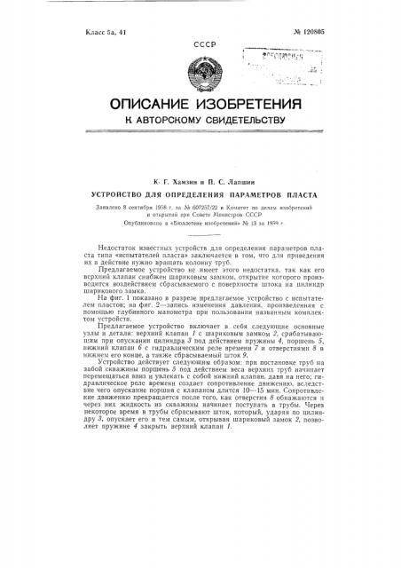 Устройство для определения параметров пласта (патент 120805)