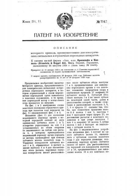 Моторный привод, преимущественно для электрических сигнальных и стрелочных переводных аппаратов (патент 7942)