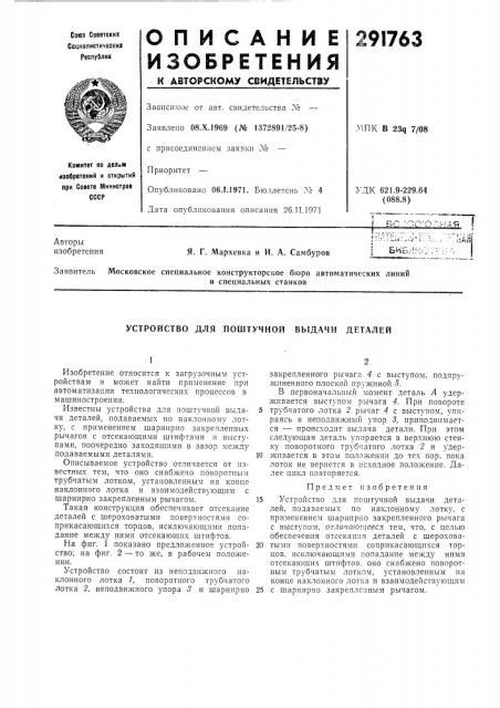 Устройство для поштучной выдачи деталей (патент 291763)