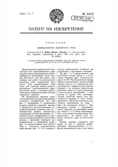 Универсальный прокатный стан (патент 6435)
