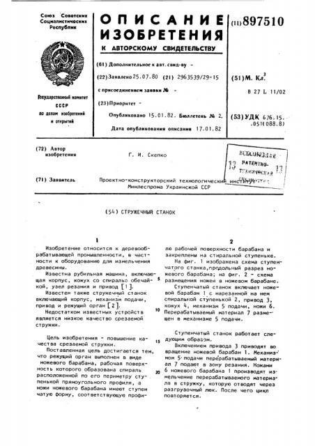 Стружечный станок (патент 897510)
