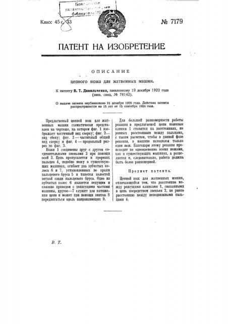Цепной нож для жатвенных машин (патент 7179)