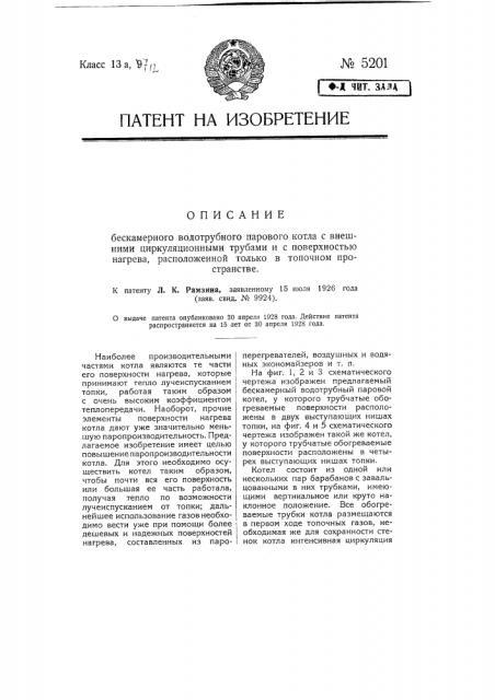 Бескамерный водотрубный паровой котел с внешними циркуляционными трубами и с поверхностью нагрева, расположенной только в топочном пространстве (патент 5201)