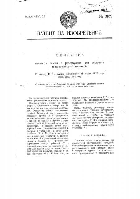 Паяльная лампа с резервуаром для горючего и конусовидной насадкой (патент 3139)