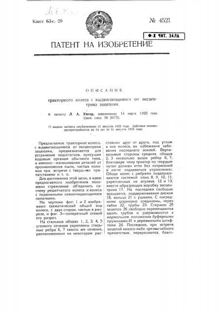 Тракторное колесо с выдвигающимися от эксцентрика зацепами (патент 4521)