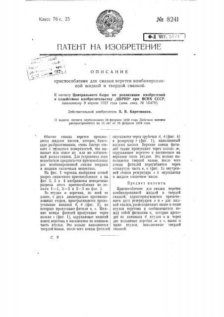 Приспособление для смазки веретен комбинированной жидкой и твердой смазкой (патент 8241)