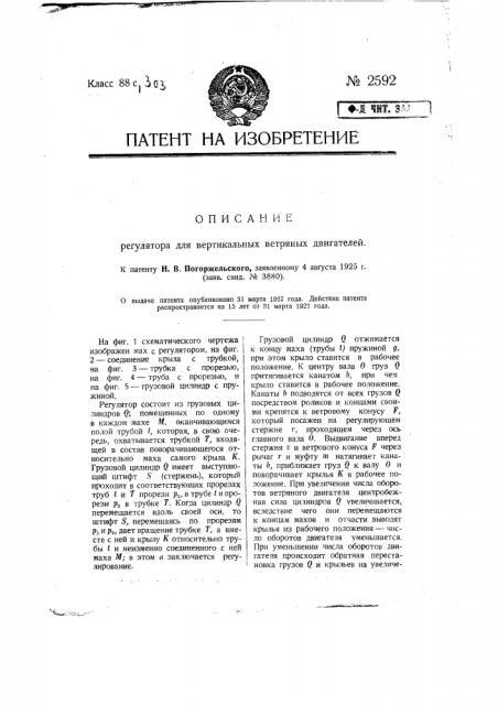 Регулятор для вертикальных ветряных двигателей (патент 2592)