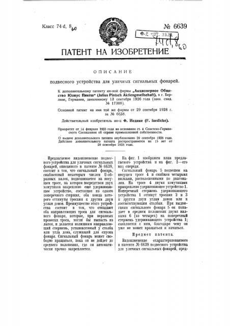Подвесное устройство для уличных сигнальных фонарей (патент 6639)