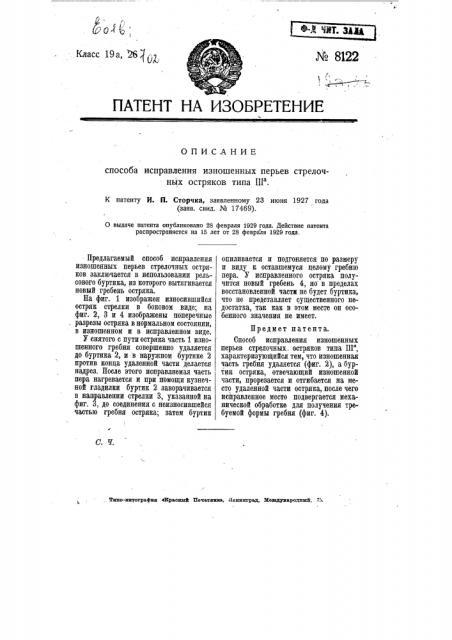 Способ исправления изношенных перьев стрелочных остряков типа ша (патент 8122)
