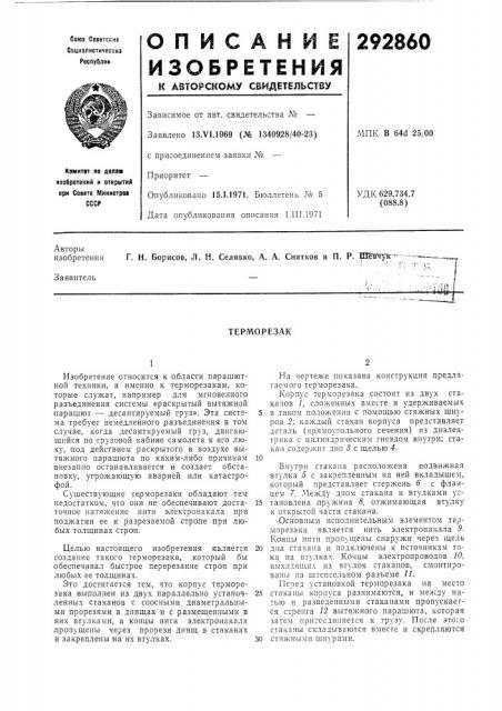 Патент ссср  292860 (патент 292860)