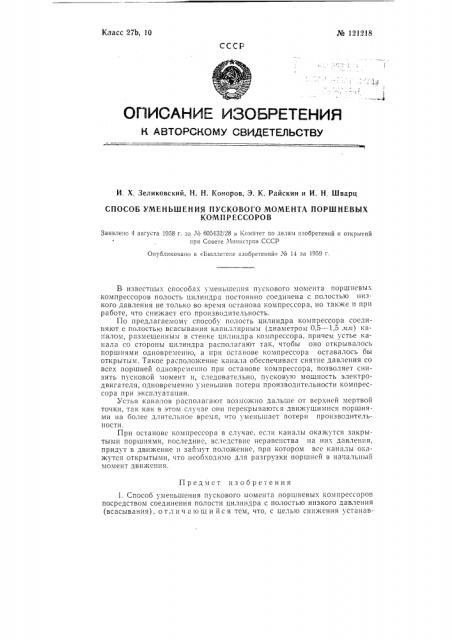 Способ уменьшения пускового момента поршневых компрессоров (патент 121218)