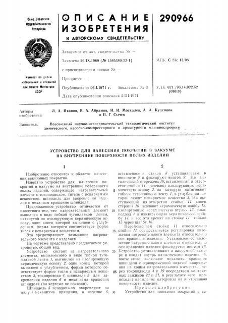 Устройство для нанесения покрытий в вакууме на внутренние поверхности полых изделий (патент 290966)