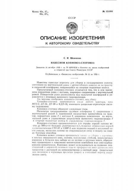 Навесной копновоз-стоговоз (патент 121986)