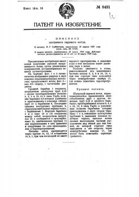 Шатровый паровой котел (патент 8491)