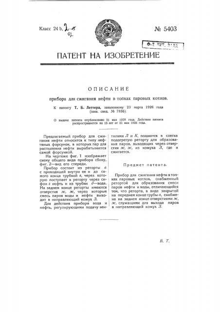 Прибор для сжигания нефти в топках паровых котлов (патент 5403)