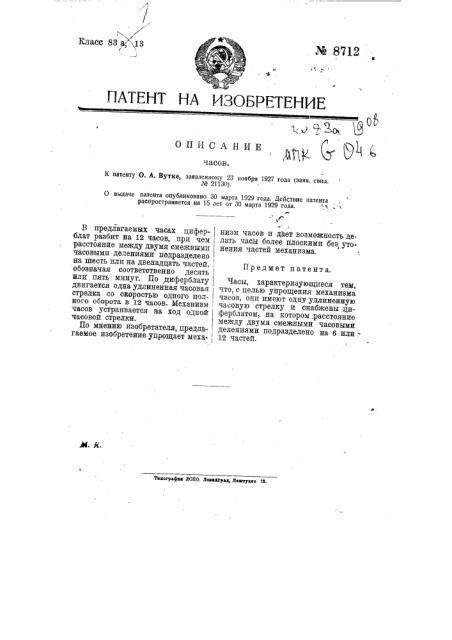 Часы (патент 8712)