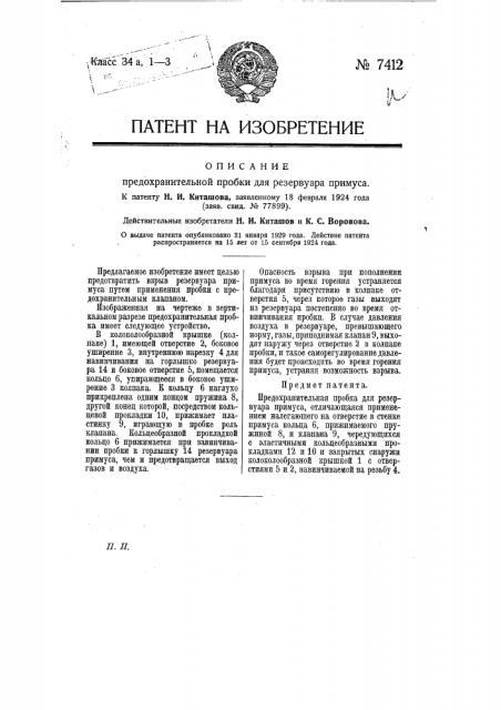 Предохранительная пробка для резервуара примуса (патент 7412)