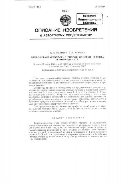 Гидрометаллургический способ очистки графита и молибденита, предназначаемых для специальных смазок, от абразивных примесей (патент 124418)