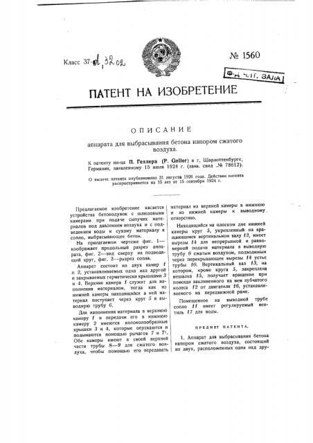 Аппарат для выбрасывания бетона напором сжатого воздуха (патент 1560)