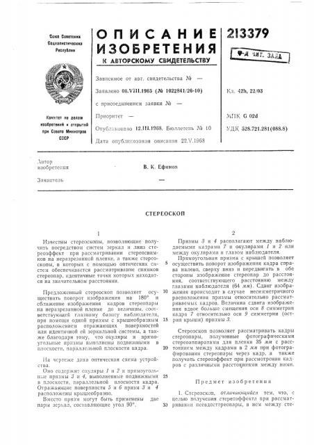 Патент ссср  213379 (патент 213379)
