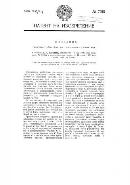 Осадочный бассейн для осветления сточных вод (патент 7015)