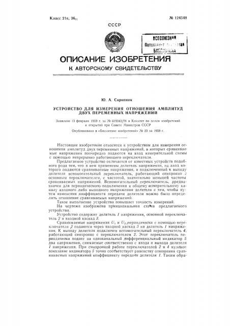 Устройство для измерения отношения амплитуд двух переменных напряжений (патент 124540)